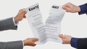Причина расторжения контракта по соглашению сторон 44 фз что указать