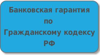 Гк рф банковская гарантия срок действия