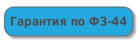Гарантия ФЗ-44: что следует знать в соответствии с законодательством РФ